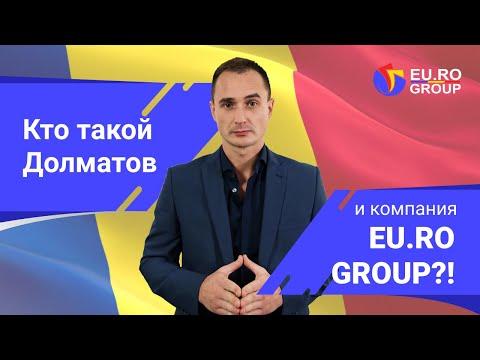 Знакомство с блогером. Кто такой Долматов и компания Euro Group?