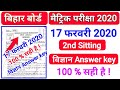 Bihar Board (2nd sitting ) Science Answer key 2020 | बिहार बोर्ड विज्ञान OBJECTIVE 2020 का उत्तर | 1