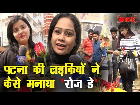 Funny Valentine Reactions of Patna Girls - Rose Day Special