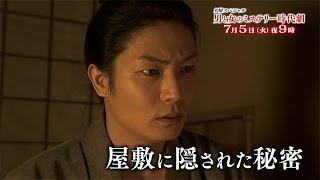 男と女のミステリー時代劇 第七話「婿入り試験」 BSジャパン