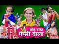 CHOTU DADA PEPSI WALA   छोटू दादा पेप्सी वाला   Khandesh Hindi Comedy   Chhotu Comedy Video