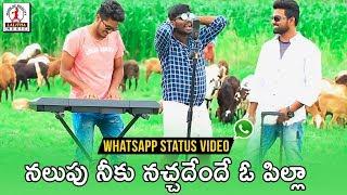 Em Andam Emi Andam Whatsapp Status Video Song  Nalupu Niku  Super Hit Telugu Song  Lalitha Audios