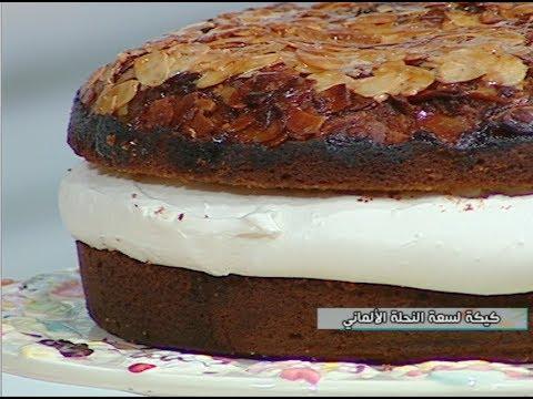 طريقه عمل كيكه لسعة النحله الالماني  خبز سويدي للشيف غفران كيالي علي فوود