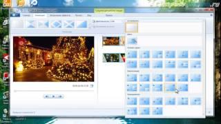 Как сделать видео из фотографий и музыки в Movie Maker(Моя партнерская программа VSP Group. Подключайся! https://youpartnerwsp.com/ru/join?56241., 2014-09-20T14:17:13.000Z)