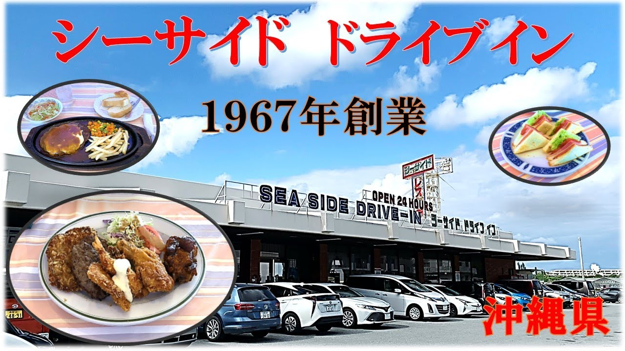 ドライブ 沖縄 イン シーサイド