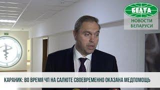 Всем пострадавшим во время ЧП на салюте в Минске своевременно оказана медпомощь