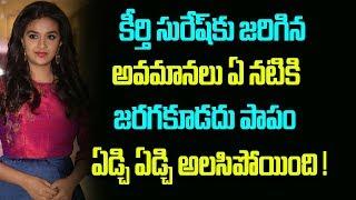 keerthi Suresh Made Cry | Tollywood News | Telugu Boxoffice