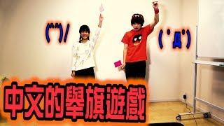 中文的舉旗遊戲,日本人贏了台灣人究竟是!?