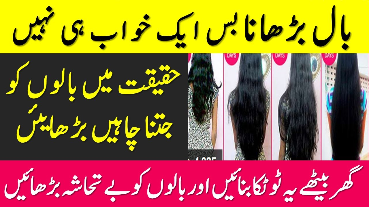 Hair Growth || Loss Of Hair || Home Remedies For Hair Growth