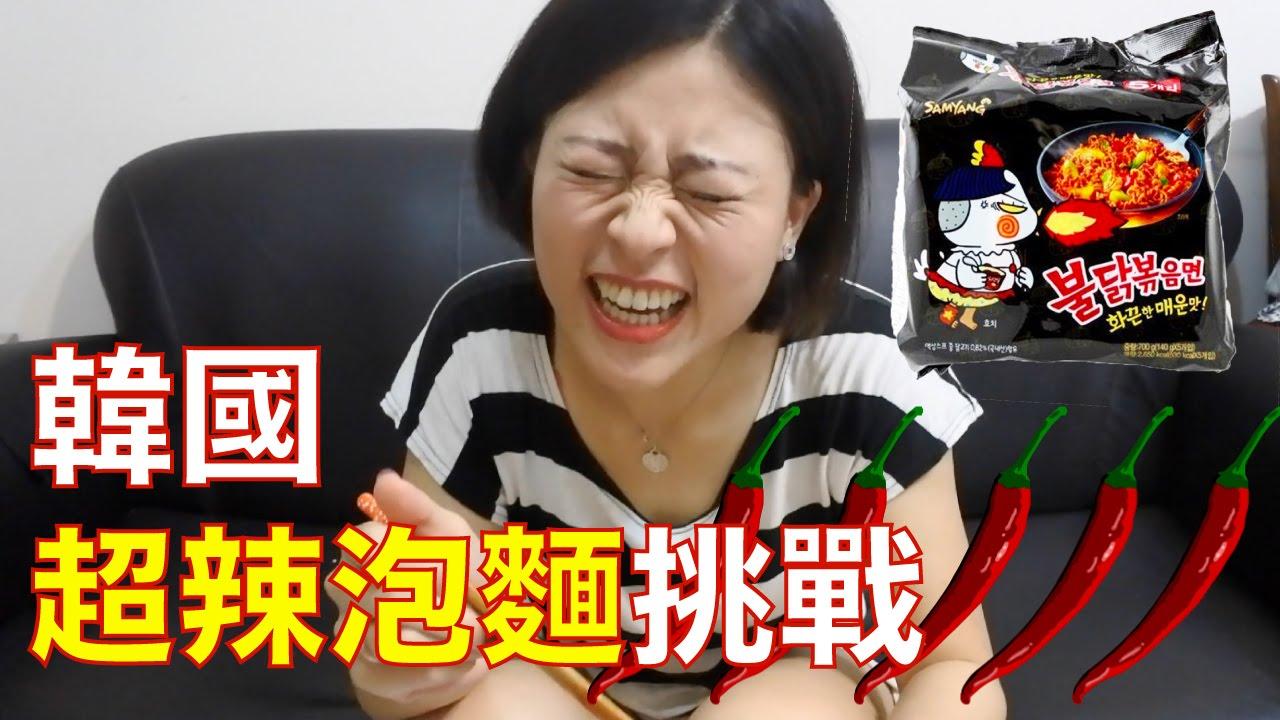 挑戰號稱史上韓國最辣泡麵|ShirleyLin - YouTube