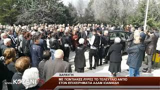 Με τους ήχους της Ποντιακής λύρας η κηδεία του Αδάμ Ιωαννίδη