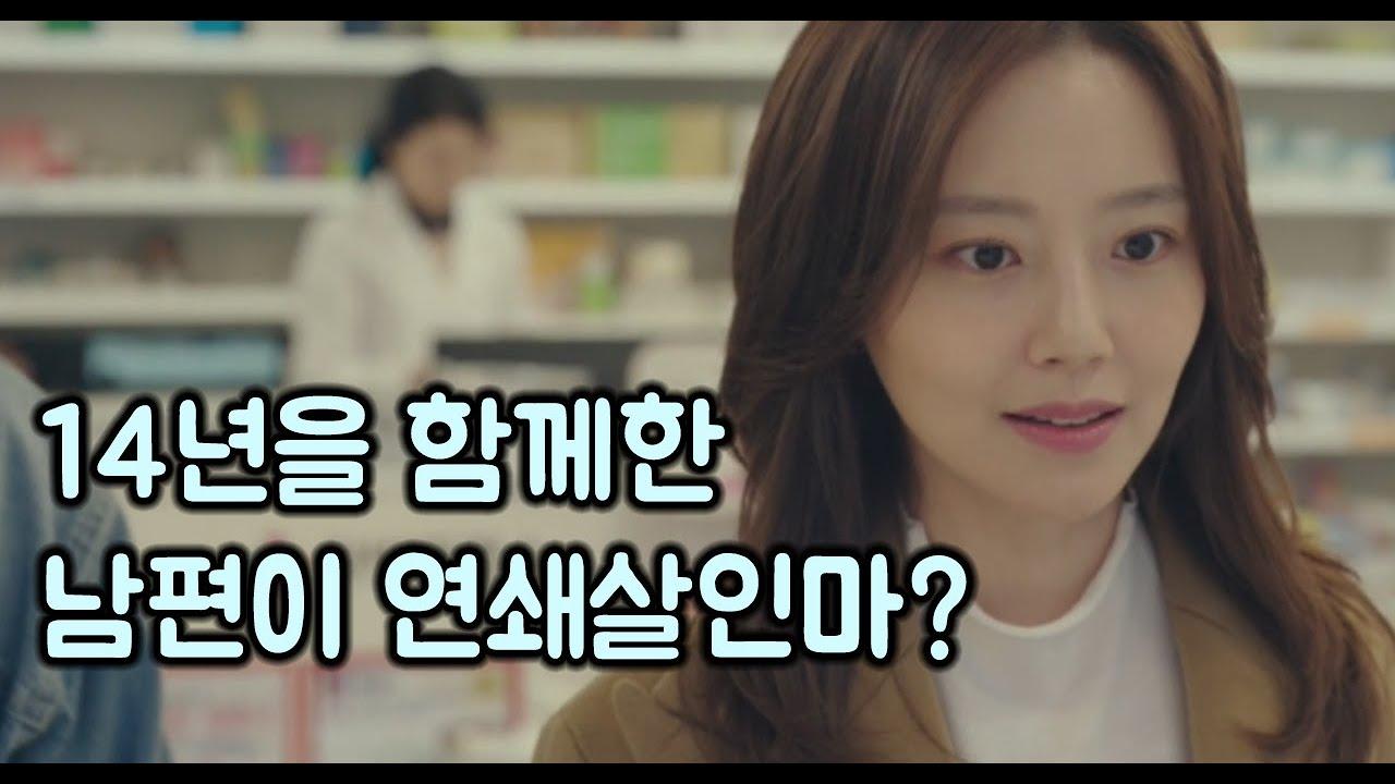 드라마 리뷰 / [악의 꽃] 1~2회