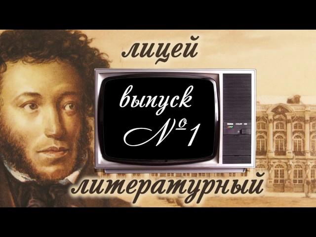 Изображение предпросмотра прочтения – ПолинаВергунова читает произведение «Искучно игрустно» М.Ю.Лермонтова