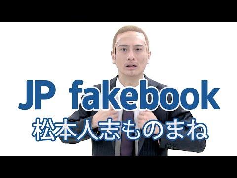 【JP fakebook】 松本人志ものまね