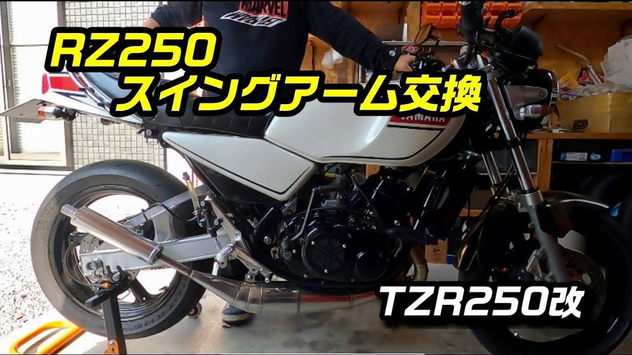 rz250【スイングアーム交換】tzr250改 【rz350】カスタム