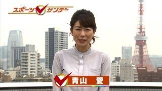 テレビ朝日スポーツの顔、青山愛アナウンサー。 今度は、スポーツ番組「...