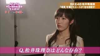 松井珠理奈はどんな存在?渡辺麻友 松井珠理奈 動画 26