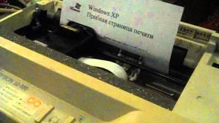 матричный принтер EPSON LQ-100 печать под WINDOWS-XP(, 2016-01-24T15:47:51.000Z)