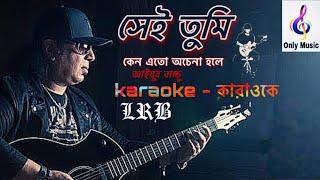 সেই তুমি    আইয়ুব বাচ্চু    Shei Tumi    Ayub Bacchu    Music Karaoke