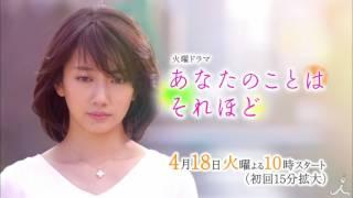新ドラマ 主演・波瑠 ✕ 原作・いくえみ綾 火曜ドラマ『あなたのことはそれ...