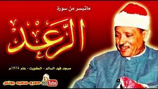 عبد الباسط عبد الصمد   الرعـــد   تلاوة نادرة .. مسجد فهد السالم بالكويت عام 1974م !! جودة عالية HD