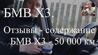 Cколько стоит содержание БМВ Х3 2012 - пробег 50 000 км