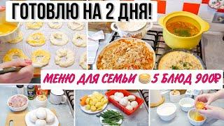 ГОТОВЛЮ НА 2 ДНЯ Экономное Меню Готовлю 5 блюд ДЛЯ СЕМЬИ МОТИВАЦИЯ НА ГОТОВКУ
