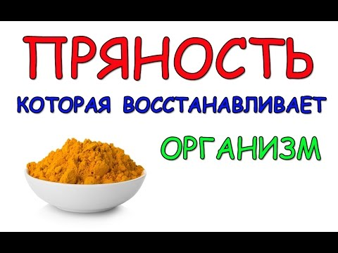 Куркума полезные свойства и противопоказания: рецепты