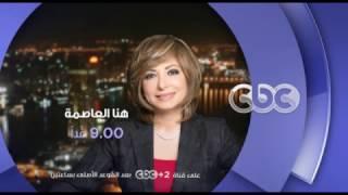 انتظرونا .. غدا ولقاء مع العالم الكبير الدكتور مصطفى السيد فى هنا العاصمة مع لميس الحديدى