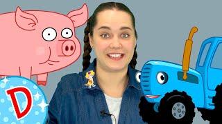 Диско - Песенка для детей - Едет трактор - мультик про машинки и животных