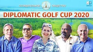 Diplomatic Golf Cup 2020. Созидательное Общество