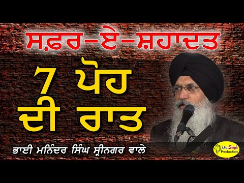 SAFRE-EE- SHAADAT Bhai Maninder Singh Srinagar Wale Live Recoding