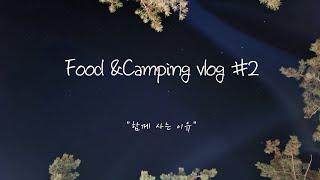 [고화질]간단 캠핑 요리 메뉴 추천 2탄(크로플, 밀푀…