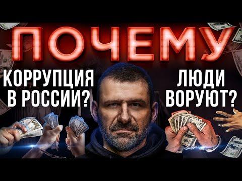 Нужно ли платить НАЛОГИ? КОРРУПЦИЯ в РОССИИ! Почему люди ВОРУЮТ? Мысли Миллиардера.