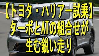 【関連動画】 試乗 2017 新型ハリアー TOYOTA HARRIER ELEGANCE TURBO ...
