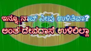 halu kudida karaoke with kannada lyrics