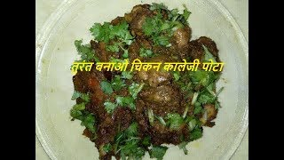 Chicken Pota Kaleji Recipe in Hindi / Chicken Gizzard & Liver Recipe