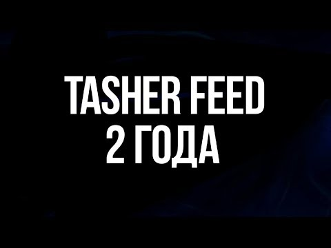 TaSHeR FeeD - 2 года