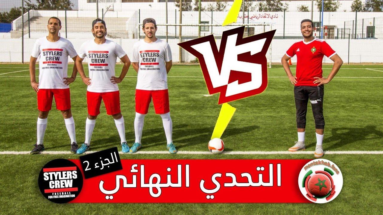 تحدي كرة القدم الحاسم و الأخير 🔥| من سيفوز؟ stylers crew vs el hajoui (montakhab fans)| الجزء التاني