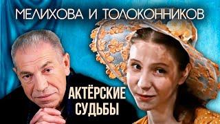 Ольга Мелихова и Владимир Толоконников. Актерские судьбы @Центральное Телевидение