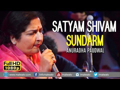 सत्यम शिवम् सुंदरम🔴 SATYAM SHIVAM SUNDARM 🔴 ANURADHA PAUDWAL 🔴 NEW LIVE at MOGA JAGRAN 2019
