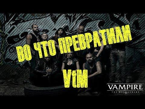 От VtM 1st Ed. до V5: история World Of Darkness + разбор пятой редакции Vampire The Masquerade