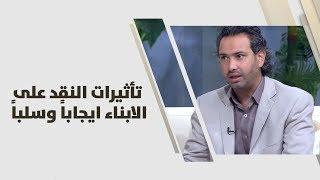 د. خليل الزيود - تأثيرات النقد على الابناء ايجاباً وسلباً