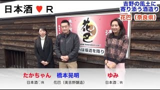 今回は、奈良県の花巴(美吉野醸造)さんの取材です。 「吉野風土に寄り...