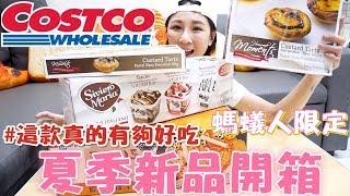【Costco夏日新品開箱】這款冰淇淋CP值好高啊!!好吃跟雷品都在這一盒裡★特盛吃貨艾嘉