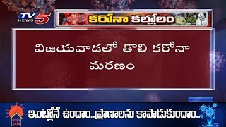 Breaking News : విజయవాడలో తొలి కరోనా మరణం | AP NEWS | YS Jagan
