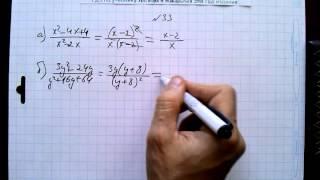 №33 алгебра 8 класс Макарычев