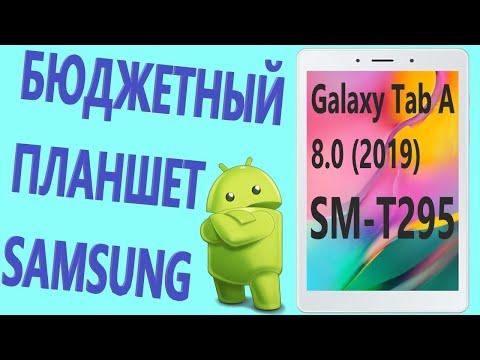 Samsung Galaxy Tab A 8.0 (2019) SM-T295 32Gb LTE Планшетный компьютер серебристый.