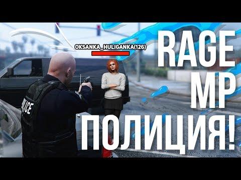 ЭТО ЛУЧШИЙ ОТДЕЛ ПОЛИЦИИ В GTA 5 RP! НОВЫЙ SAMP (RAGE MP)