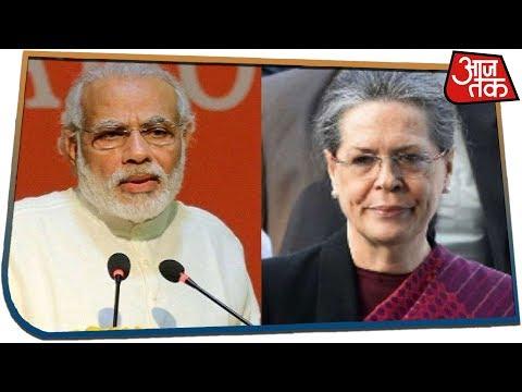 Modi सरकार पर Sonia Gandhi का वार, 'राजीव को भी मिला था विशाल बहुमत, पर नहीं फैलाया डर'